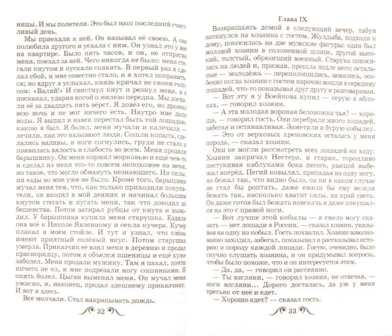 Иллюстрация 1 из 6 для Рассказы - Лев Толстой | Лабиринт - книги. Источник: Лабиринт