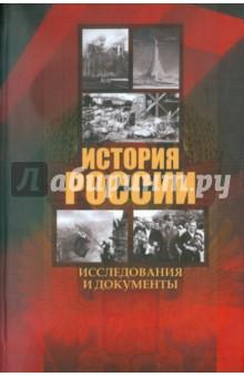 История России: исследования и документы