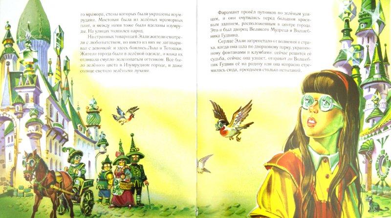 Иллюстрация 1 из 24 для Волшебник Изумрудного города - Александр Волков | Лабиринт - книги. Источник: Лабиринт