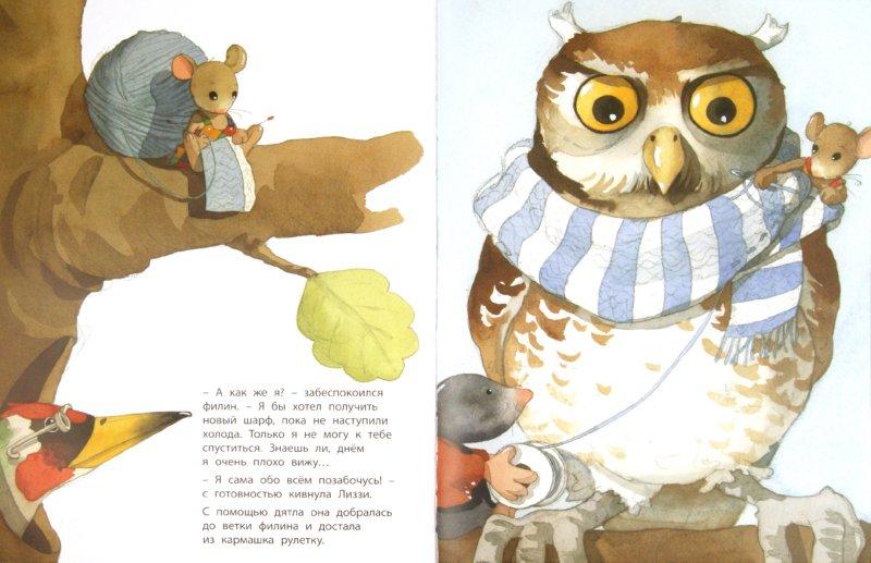 Иллюстрация 1 из 36 для Лиззи и её команда - Надин Вальтер | Лабиринт - книги. Источник: Лабиринт