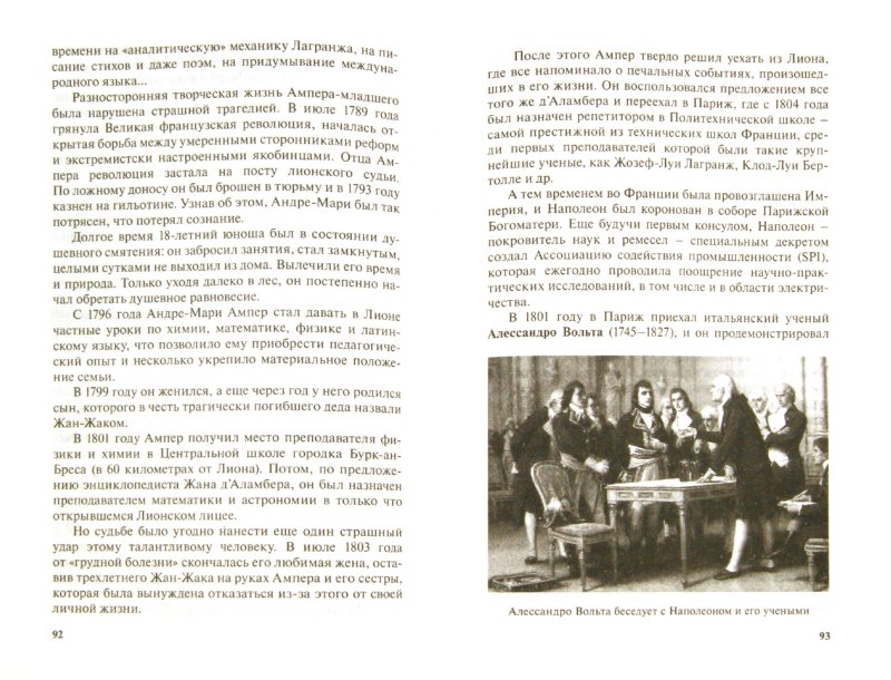 Иллюстрация 1 из 20 для Удивительные открытия - Сергей Нечаев | Лабиринт - книги. Источник: Лабиринт