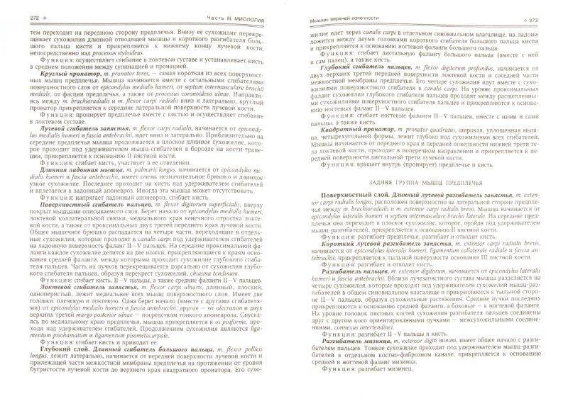 Иллюстрация 1 из 12 для Нормальная анатомия человека. В 2 томах. Том 1 - Иван Гайворонский   Лабиринт - книги. Источник: Лабиринт