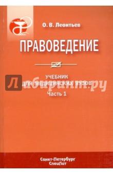 Правоведение. В 2-х частях. Часть 1 греков е математика учебник для студентов фармацевтических и медицинских вузов