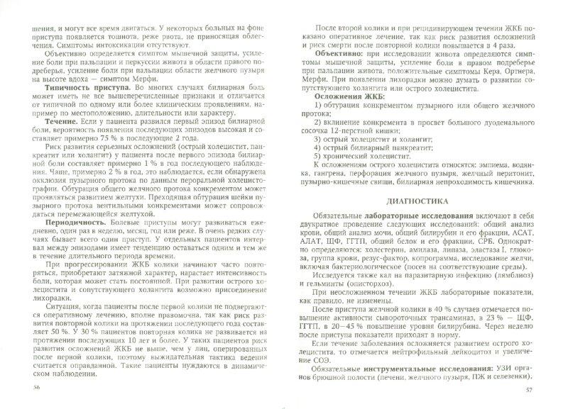 Иллюстрация 1 из 14 для Болезни желчного пузыря и желчевыводящих путей - Трухан, Викторова, Лялюкова | Лабиринт - книги. Источник: Лабиринт