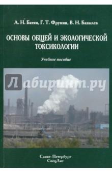 Основы общей и экологической токсикологии. Учебное пособие