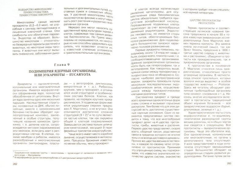Иллюстрация 1 из 8 для Ботаника - Яковлев, Челомбитько, Дорофеев | Лабиринт - книги. Источник: Лабиринт