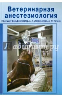 Ветеринарная анестезиология. Учебное пособие