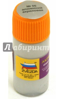 Краска металлик-алюминий (АКР-06 )