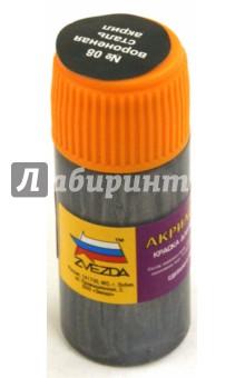 Краска-металлик вороненая сталь (АКР-08 )