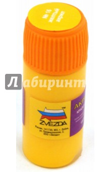 Краска желтая (АКР-16)