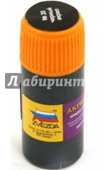 Краска черная (АКР-20 )