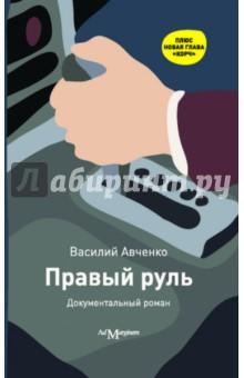 Правый руль магазины во владивостоке игру sims3