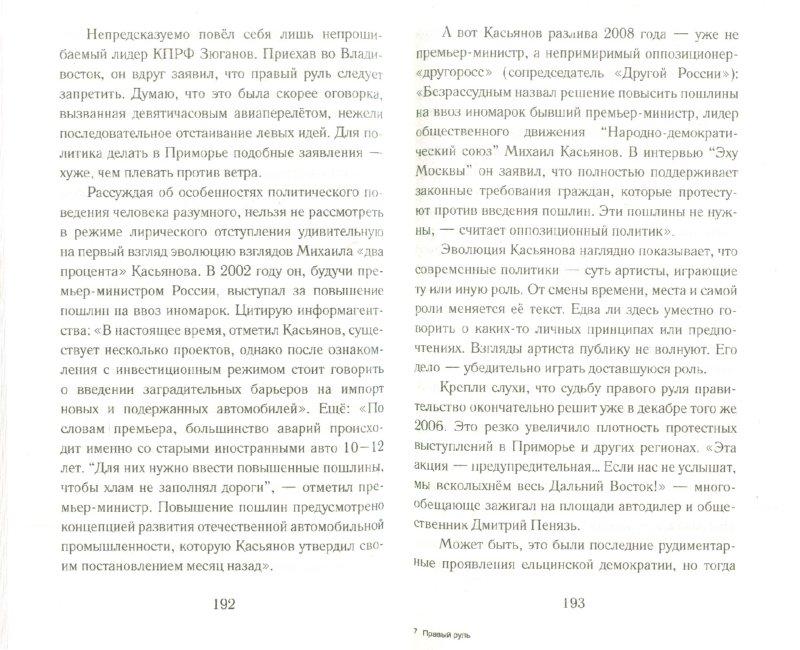 Иллюстрация 1 из 14 для Правый руль - Василий Авченко   Лабиринт - книги. Источник: Лабиринт