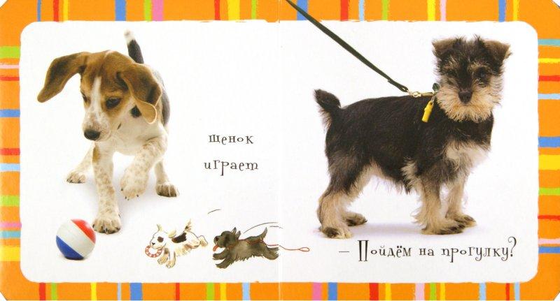 Иллюстрация 1 из 2 для Маленькая книжечка про щенков | Лабиринт - книги. Источник: Лабиринт