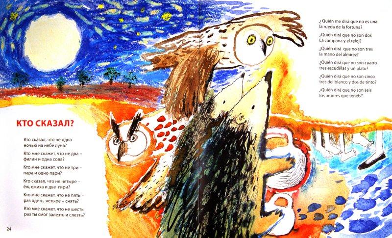 Иллюстрация 1 из 12 для Видел я, как мышка сеет. Испанский детский фольклор   Лабиринт - книги. Источник: Лабиринт