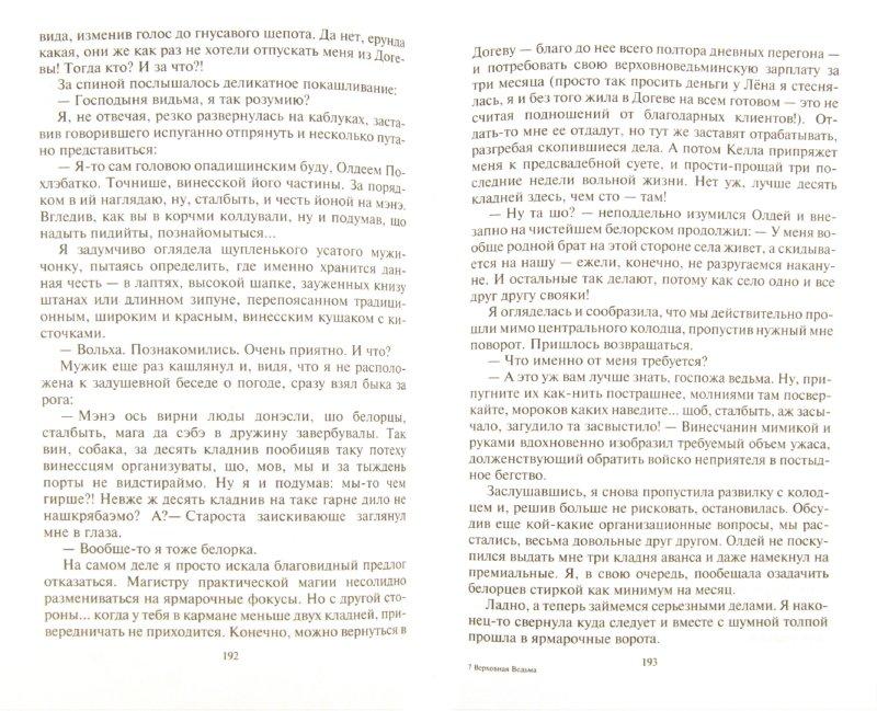 Иллюстрация 1 из 13 для Верховная Ведьма - Ольга Громыко | Лабиринт - книги. Источник: Лабиринт