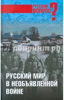 Русский мир в необъявленной войне