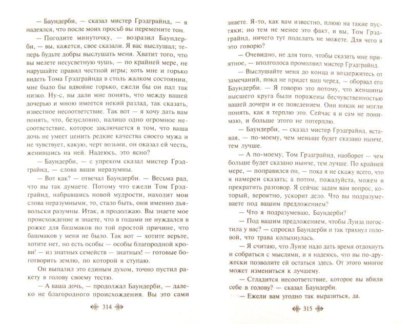 Иллюстрация 1 из 35 для Тяжелые времена - Чарльз Диккенс | Лабиринт - книги. Источник: Лабиринт