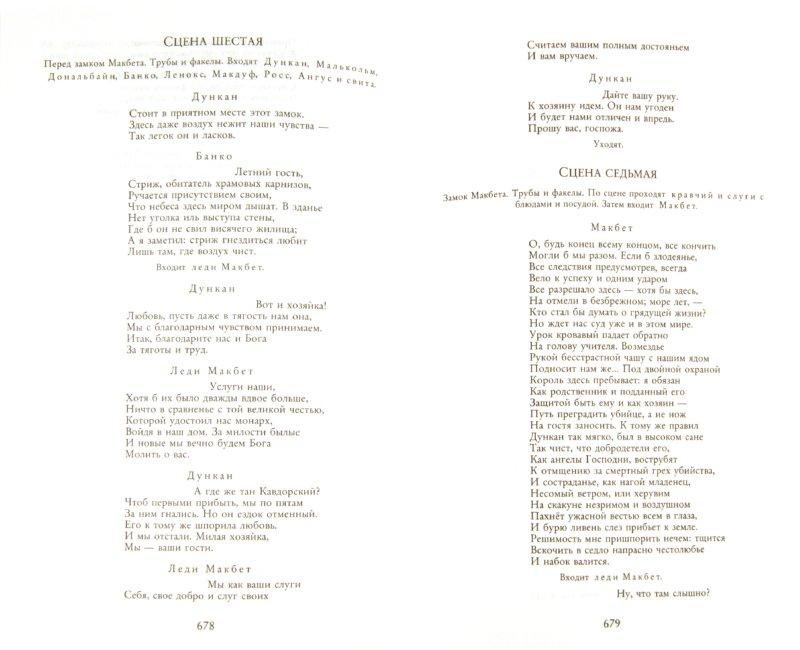 Иллюстрация 1 из 7 для Полное собрание трагедий в одном томе - Уильям Шекспир | Лабиринт - книги. Источник: Лабиринт