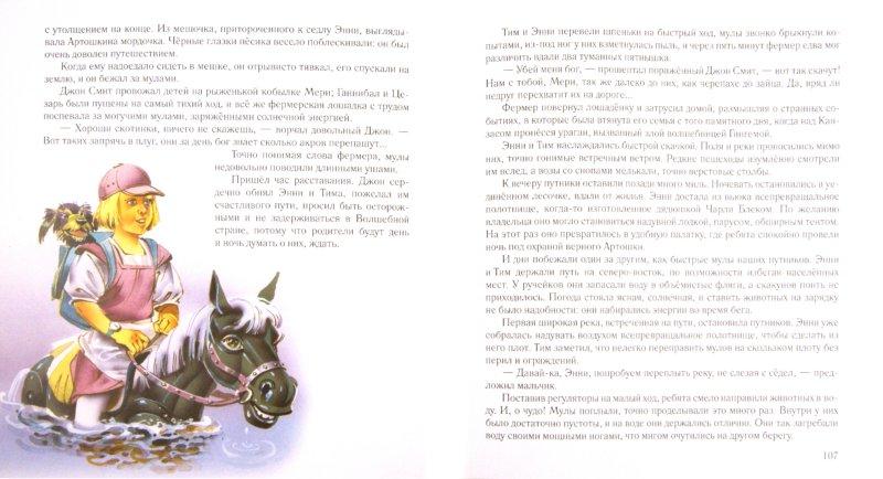 Иллюстрация 1 из 23 для Огненный бог Марранов - Александр Волков   Лабиринт - книги. Источник: Лабиринт