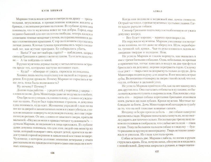 Иллюстрация 1 из 6 для Алмаз - Кэти Хикман | Лабиринт - книги. Источник: Лабиринт