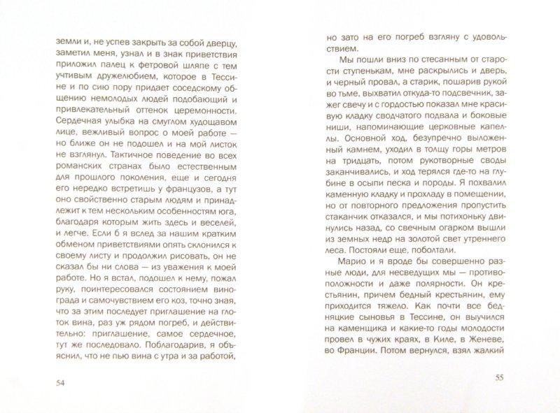 Иллюстрация 1 из 14 для Магия красок. Акварели из Тессина, заметки и стихи - Герман Гессе   Лабиринт - книги. Источник: Лабиринт