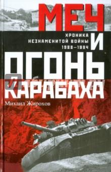 Меч и огонь Карабаха. Хроника незнаменитой войны. 1988-1994