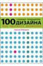 Уэйншенк Сьюзан 100 главных принципов дизайна. Как удержать внимание так думают предприниматели 100 главных принципов правил и привычек