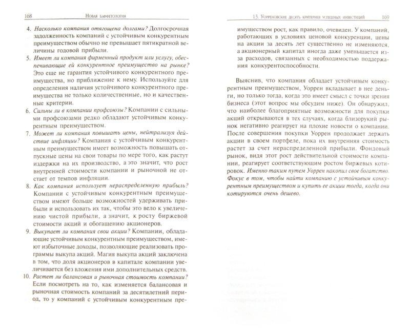 Иллюстрация 1 из 9 для Баффетология. Комплект из 2-х книг - Баффет, Кларк | Лабиринт - книги. Источник: Лабиринт