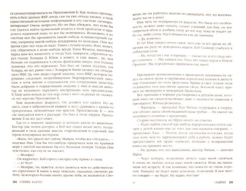 Иллюстрация 1 из 5 для Снайпер. Ночь грома - Стивен Хантер | Лабиринт - книги. Источник: Лабиринт