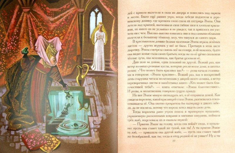 Иллюстрация 1 из 28 для Большая книга лучших сказок Г.Х. Андерсена - Ханс Андерсен | Лабиринт - книги. Источник: Лабиринт