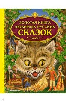 Золотая книга любимых русских сказок рубиновая книга сказок cdmp3