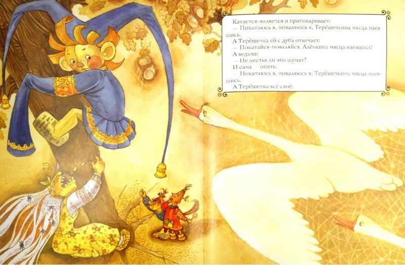 Иллюстрация 1 из 35 для Золотая книга любимых русских сказок | Лабиринт - книги. Источник: Лабиринт