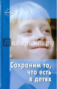 Сохраним то, что есть в детях. С. Т. Шацкий и В. Н. Шацкая