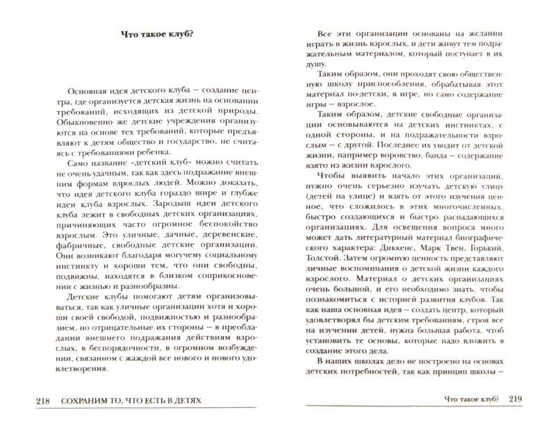 Иллюстрация 1 из 29 для Сохраним то, что есть в детях - Шацкий, Шацкая | Лабиринт - книги. Источник: Лабиринт