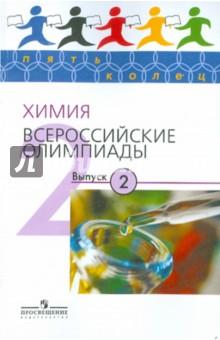 Химия. Всероссийские олимпиады. Выпуск 2