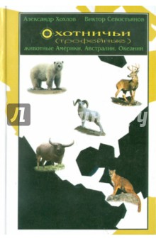 Охотничьи (трофейные) животные Америки, Австралии и Океании