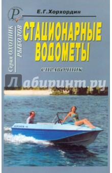 Стационарные водометы. Справочник