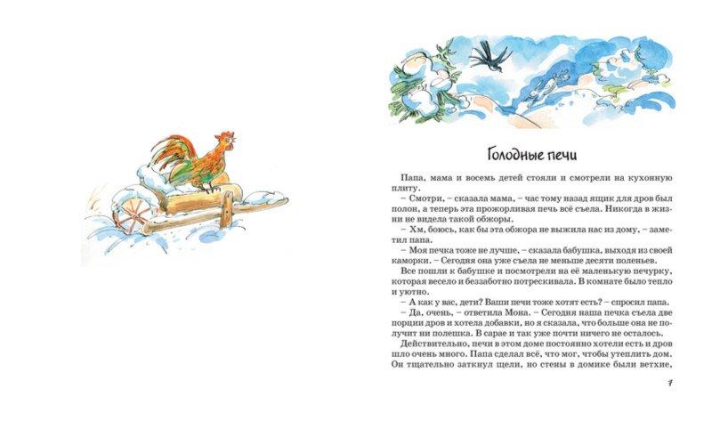 Иллюстрация 1 из 33 для Маленький подарок Антона - Анне-Катрине Вестли | Лабиринт - книги. Источник: Лабиринт
