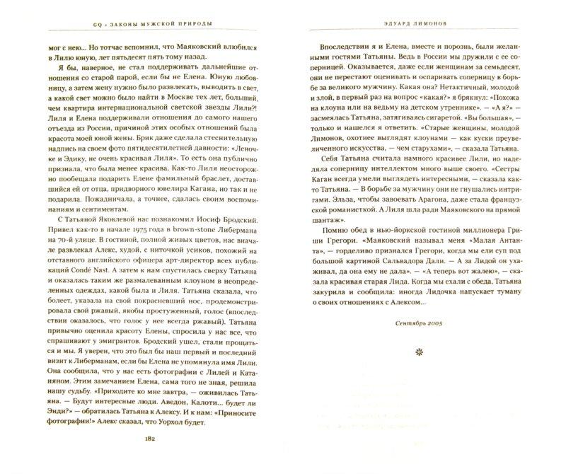 Иллюстрация 1 из 15 для Законы мужской природы | Лабиринт - книги. Источник: Лабиринт