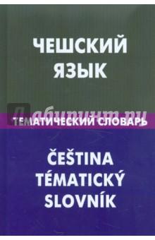 Чешский язык. Тематический словарь. 20 000 слов и предложений. С транскрипцией чешских слов как я нажил 500 000 000 мемуары миллиардера рокфеллер д д