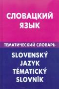 Словацкий язык. Тематический словарь. 20 000 слов и предложений. С транскрипцией словацких слов
