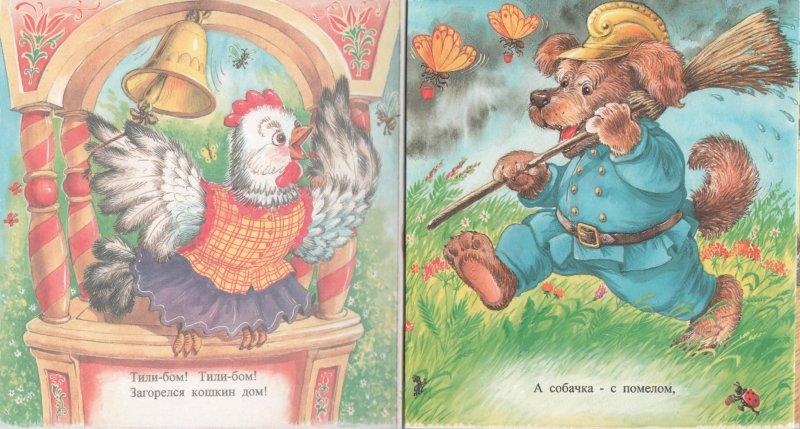 Иллюстрация 1 из 10 для Кошкин дом | Лабиринт - книги. Источник: Лабиринт