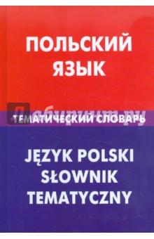 Польский язык. Тематический словарь. 20000 слов и предложений. С транскрипцией польских слов