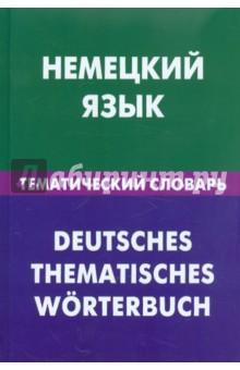 Немецкий язык. Тематический словарь. 20 000 слов и предложений. С транскрипцией немецких слов