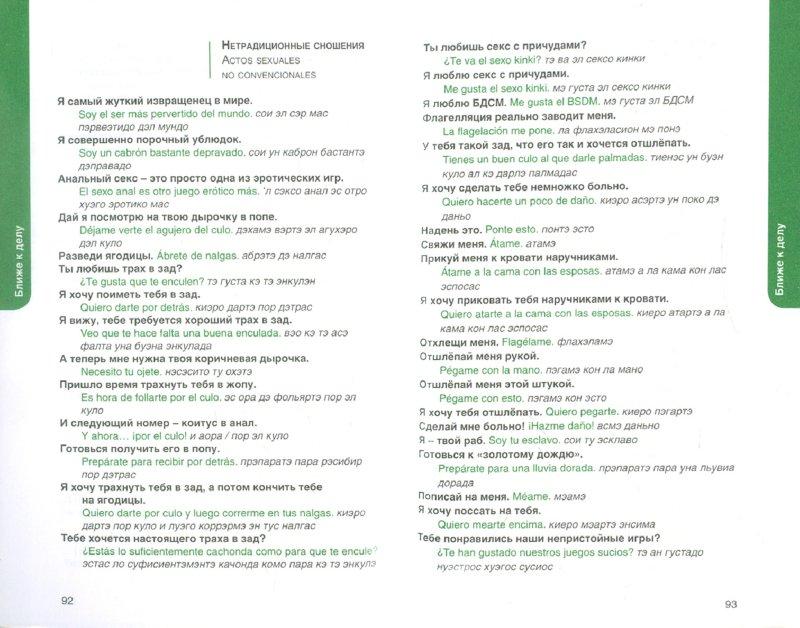 Иллюстрация 1 из 10 для Испанский разговорник и словарь по сексу - Поррас Гарсия Карлос Хавьера | Лабиринт - книги. Источник: Лабиринт