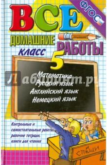 Все домашние работы за 5 класс. ФГОС