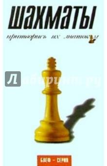 Шахматы. Притворись их знатоком