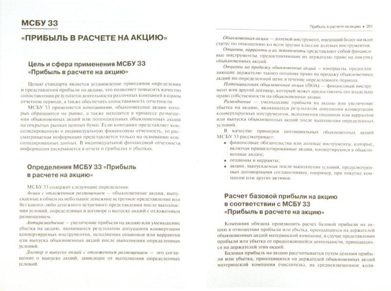 Иллюстрация 1 из 6 для Международные стандарты финансовой отчетности: учебное пособие - Куницина, Сапожникова, Лаврухина | Лабиринт - книги. Источник: Лабиринт
