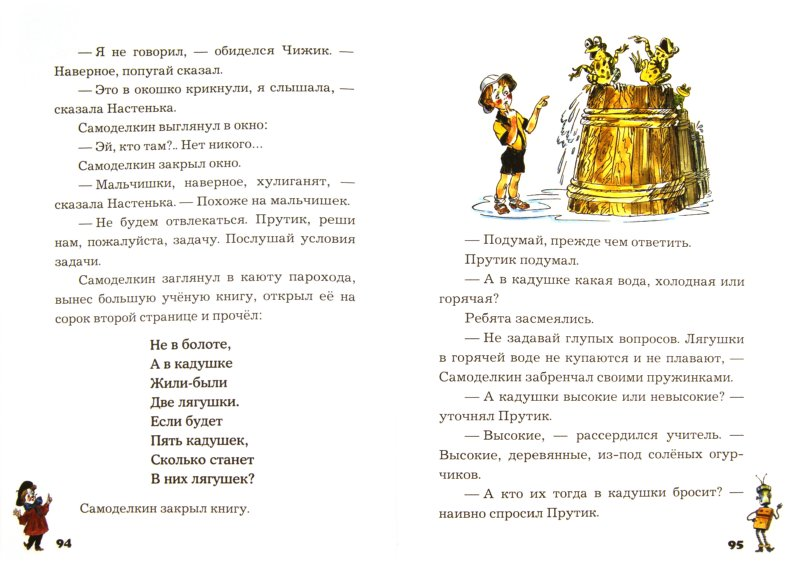Иллюстрация 1 из 25 для Волшебная школа Карандаша и Самоделкина - Юрий Дружков   Лабиринт - книги. Источник: Лабиринт